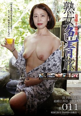 Hiro Hot Springs MILF Erotic Brigade # 011