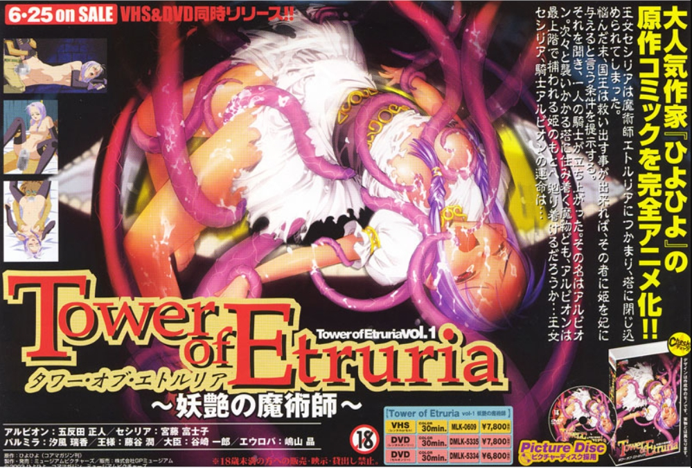Tower of Etruria VOL.1 ~妖艶の魔術師~